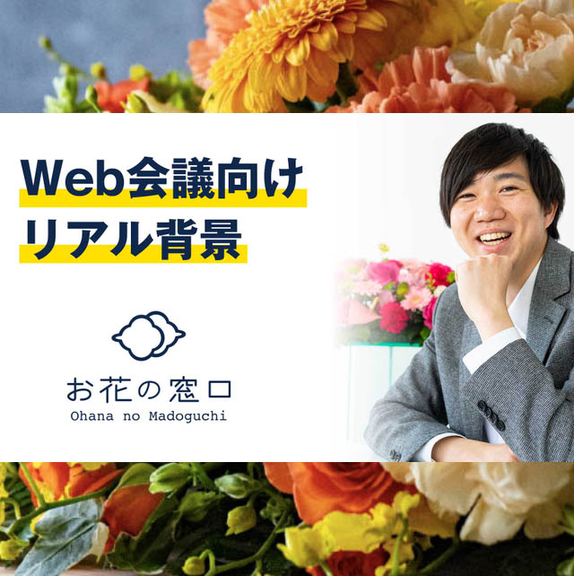 Web会議の背景問題を解決、Web会議向け花のリアル背景