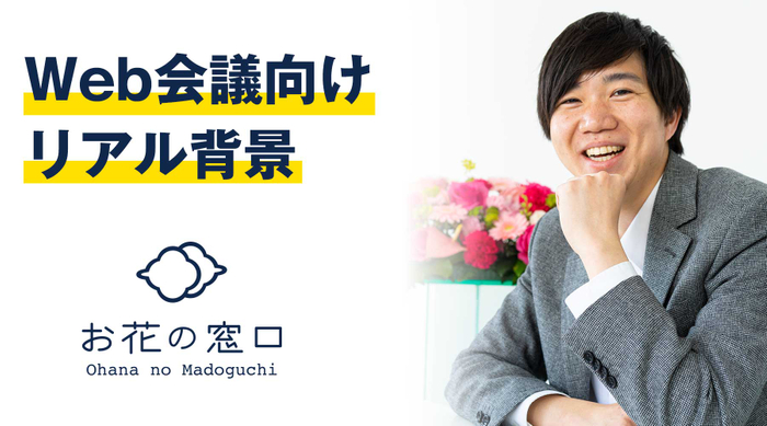 Web会議用リアル背景装花イメージ
